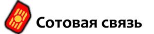 Тарифы операторов мобильной связи России